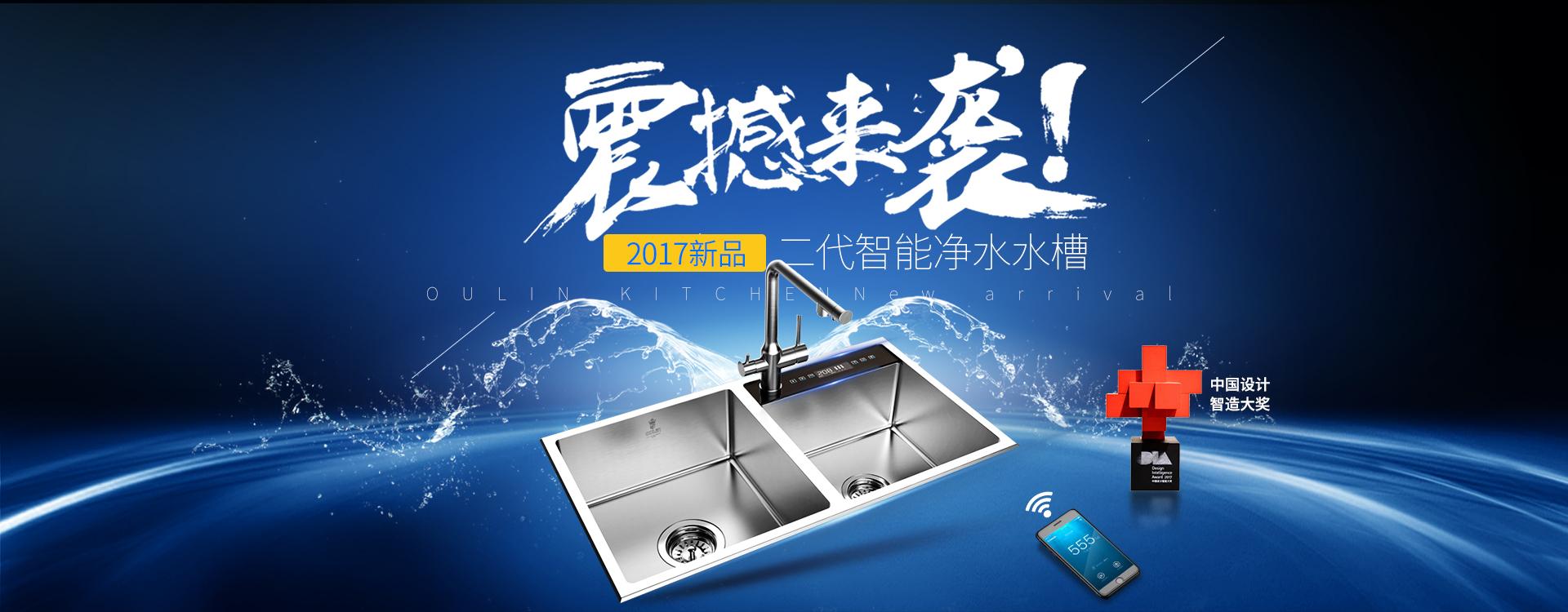 2017新品-欧琳二代智能净水水槽